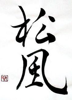 "beifongkendo:  "" Kanji calligraphy of 'matsu kaze' (松風), the sound of wind moving through pine trees.  """