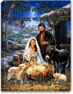 Good Night, Good Morning, Night Photos, Greek Quotes, Christianity, Thankful, Sayings, Movie Posters, Nighty Night