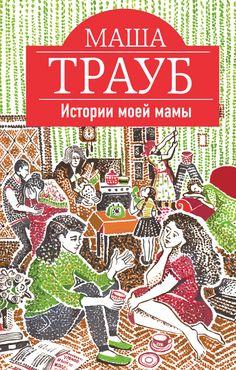 """Маша Трауб, """"Истории моей мамы"""" #трауб #обложкакниги"""
