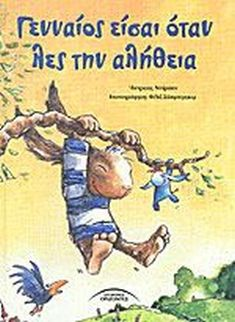 Greek Phrases, 4 Kids, Children, Greek Language, Books To Buy, Book Illustration, Greek Quotes, Love Book, Fairy Tales