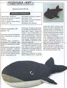 Выкройка мягкой игрушки - кит