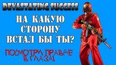 РАЗРУШИТЕЛЬНЫЙ УСПЕХ / Devastating Success В GTA