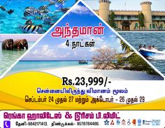 Rengha Holidays & Tourism Pvt Limited Offers New Amazing Andaman Tour Package for From Chennai. Andaman Tour, Chennai, Tourism, Holidays, Amazing, Holiday, Turismo, Vacation, Vacations