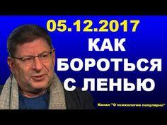 Лабковский НОВИНКА - Как бороться с ленью. 05.12.2017 - YouTube