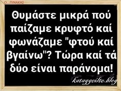 Funny Greek Quotes, Short Funny Quotes, Love Quotes Funny, Funny Inspirational Quotes, Funny Quotes For Teens, Funny Quotes About Life, Funny Quotes For Instagram, Teen Humor, Funny Relationship Quotes
