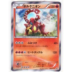 Pokemon Center 2016 Volcanion CD Holofoil Promo Card #266/XY-P