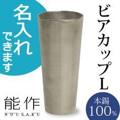 【送料無料】【名入れ】ビアマグ ビアグラス 能作 ビアカップL 本錫100% ビアジョッキ・酒器<br>05P27May16