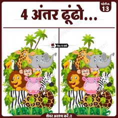 Funny Sms, Funny Jokes In Hindi, Very Funny Jokes, Brain Teasers Riddles, Brain Teasers With Answers, Romantic Jokes, Facebook Jokes, Sarcastic Pictures, Hindi Language Learning