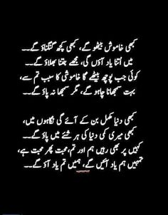 Poetry Images on multiple topics such as sad poetry, broken heart poetry and love poetry images .You can also find some ghazal poetry images Love Poetry Images, Poetry Quotes In Urdu, Best Urdu Poetry Images, Urdu Poetry Romantic, Love Poetry Urdu, Iqbal Poetry, Sufi Poetry, Love Life Quotes, True Quotes