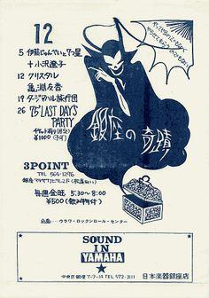 """Ginza no Kiseki"" Flyer, December 1975"