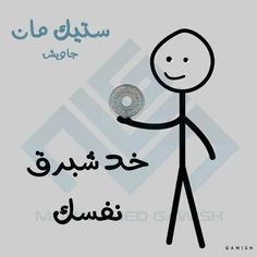 Arabic Memes, Funny Arabic Quotes, Funny Picture Quotes, Funny Pictures, Stick Man, Cute Cartoon Wallpapers, Anime Art Girl, Comebacks, Funny Jokes