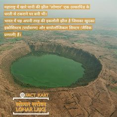 Lohar lake hindi fact India Facts, Daily Facts, Civil Service, Affair, Motivation, Instagram, Inspiration