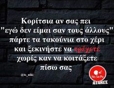 True Words, Greek, Company Logo, Jokes, Humor, Woman, Funny, Husky Jokes, Humour