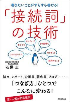 「接続詞」の技術 | 石黒 圭 | 本 | Amazon.co.jp