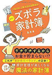 2年間で350万円貯まった! ズボラ主婦でもできる「家計簿術」とは? | ママスタセレクト (3ページ目)