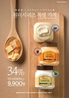 Meet our Wonder Honey Moisture Cream and Wonder Cheese Firming Cream. These delectable treats will keep your skin feeling hydrated, soft, and supple. Web Design, Email Design, Layout Design, Graphic Design, Brand Design, Food Poster Design, Food Design, Poster Designs, Dm Poster