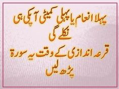 Wazifa for First Prize in Lottery, Committee, or Prize Bond Islamic Books In Urdu, Best Islamic Quotes, Islamic Phrases, Quran Quotes Love, Quran Quotes Inspirational, Islamic Dua, Islamic Messages, Islamic Qoutes, Duaa Islam