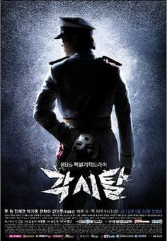 Bridal Mask - Gaksital is a famous manhwa set in the 1930s, during the Japanese occupation. The hero, Lee Kang-to, is known as 'Gaksital' because he wears a mask to hide his face — one of those traditional play masks, specifically the rosy-cheeked one reserved for the female role, aka the bride. He's an unassuming young man in real life, but when he dons his superhero mask, he fights injustice and rights wrongs during one of the darkest periods of Korea's history