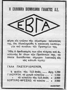 1948 Old Posters, Vintage Posters, Vintage Advertisements, Vintage Ads, 80s Kids, Old Ads, Advertising Poster, Athens, Childhood Memories