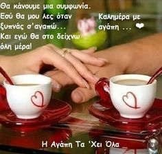 Kalimera me agapi Greek Language, Love Symbols, Marriage, Letters, Life, Twitter, Quotes, Valentines Day Weddings, Mariage