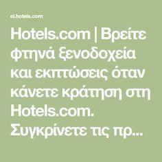 Hotels.com | Βρείτε φτηνά ξενοδοχεία και εκπτώσεις όταν κάνετε κράτηση στη Hotels.com. Συγκρίνετε τις προσφορές ξενοδοχείων, ευκαιρίες και διαβάστε αμερόληπτα σχόλια για τα ξενοδοχεία.