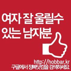 여자 좋아하는 형님들의 꿀알바  호빠 선수알바 정빠닷컴 http://hobbar.kr