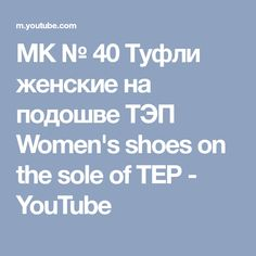 МК № 40 Туфли женские на подошве ТЭП Women's shoes on the sole of TEP - YouTube