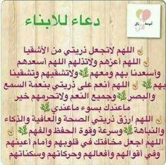 Islamic Inspirational Quotes, Islamic Quotes, Arabic Quotes, Islamic Phrases, Islamic Dua, Duaa Islam, Islam Quran, Wise Qoutes, Smart Quotes