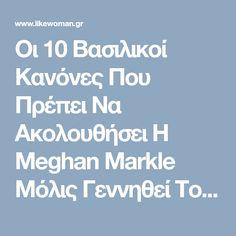 Οι 10 Βασιλικοί Κανόνες Που Πρέπει Να Ακολουθήσει Η Meghan Markle Μόλις Γεννηθεί Το Μωρό! - Like Woman - Μόδα, Ομορφιά, Γυναίκα, Διατροφή