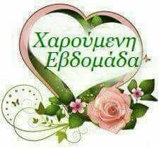 Good Night, Good Morning, Mom And Dad, First Love, Flowers, Greek, Decor, Nighty Night, Buen Dia