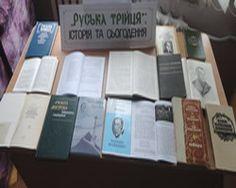 """""""Руська трійця"""": історія та сьогодення"""""""