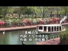 ▶ 長崎の女 歌:春日八郎 - YouTube