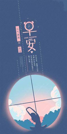 Layout Design, Print Design, Chinese Words, Morning Greeting, Graphic Design Illustration, Good Morning, Avatar, Cartoon, Creative