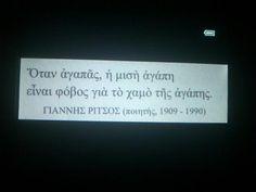 love (agapi) Old Quotes, Greek Quotes, Lyric Quotes, Lyrics, Life In Greek, Favorite Quotes, Best Quotes, Simple Sayings, Inspiring Things