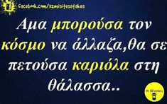 Greek Memes, Funny Greek, Greek Quotes, Funny Memes, Funny Shit, Just In Case, Lol, Words, Therapy