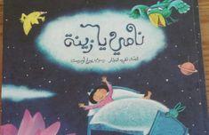 يتناول الكتاب مخاوف الأطفال قبل النوم والأحلام والكوابيس . زينة لا تريد أن تنام وحدها فهي ترى وحوشًا في خزانتها وتحت سريرها وخلف النافذة. #بالعربي_إقرأ #حلوة #حكايتي_حكيتها #كتب_اطفال #كتب #إقر…
