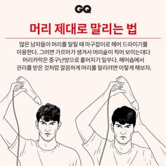 머리 제대로 말리는 법 | 지큐 코리아 (GQ Korea) Amazing Life Hacks, Fashion Beauty, Mens Fashion, Bad Memes, Learn Korean, Healthy Beauty, Men Style Tips, Hair Health, Haircuts For Men