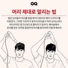 머리 제대로 말리는 법 Amazing Life Hacks, Fashion Beauty, Mens Fashion, Bad Memes, Learn Korean, Healthy Beauty, Men Style Tips, Hair Health, Haircuts For Men