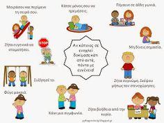 Πυθαγόρειο Νηπιαγωγείο: Βραχιόλια επιβράβευσης και υλικό για τις συγκρούσεις Preschool Routine, Grammar Exercises, Class Rules, Preschool Education, Kids Behavior, Anti Bullying, Feelings And Emotions, School Psychology, Beginning Of School