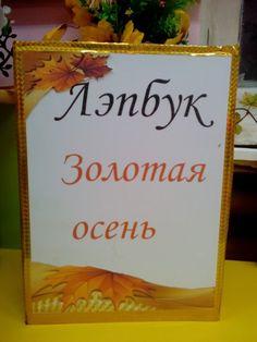 Лэпбук «Золотая осень» Фото