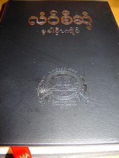 The Holy Bible in Sgaw Karen Common Language / KARS CL 42 2008 Print