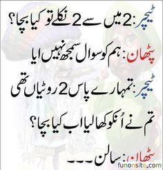 Love Wallpaper \u203a\u203a Funny Quotes In Urdu Images | Funonsite