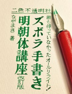 Typo Logo Design, Graphic Design Posters, Lettering Design, Japanese Handwriting, Japanese Typography, Japanese Logo, Writing Pens, Hand Writing, Typography Fonts