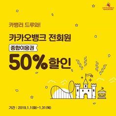 카뱅..할인 퍼주는 당신은 도덕책.. 주변에 있는 카뱅... (게시:2019-01-02 11:00:00) Pop Up Banner, Web Banner, Pop Art Design, Layout Design, Graph Design, Web Design, Korea Design, Commercial Ads, Promotional Design