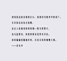Chinese Poem, Poems, Math Equations, Poetry, A Poem, Verses