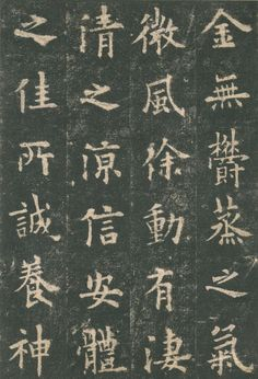 KaishuOuyangxun - 中国の書道史 - Wikipedia