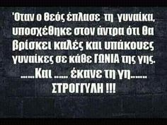 Funny Pics, Funny Pictures, Funny Memes, Jokes, Funny Greek Quotes, Letter Board, In This Moment, Humor, Sayings