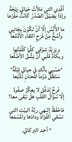 😍😍 Beautiful Arabic Words, Arabic Love Quotes, Ali Quotes, Words Quotes, Roman Love, Arabic Poetry, Islamic Phrases, Special Words, Teaching Math