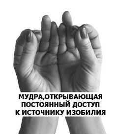 МУДРА, ОТКРЫВАЮЩАЯ ПОСТОЯННЫЙ ДОСТУП К ИСТОЧНИКУ ИЗОБИЛИЯ - Эзотерика и самопознание
