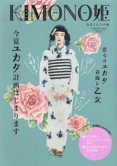 KIMONO姫 11 / Kimono Hime #11